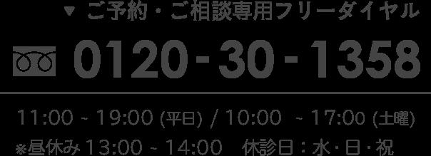0120-30-1358