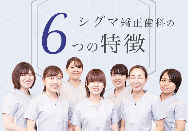 6つの特長
